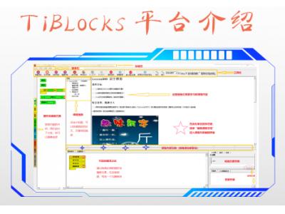 TiBlocks可视化编程平台